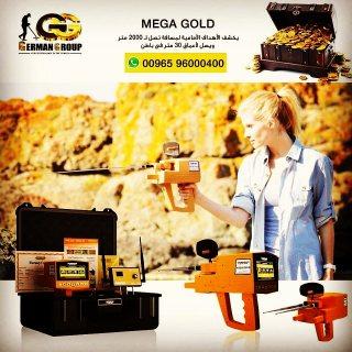 جهاز ميجا جولد كاشف الذهب فى الجزائر 2020