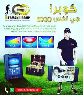 اجهزة التنقيب كوبرا جي اكس 8000 فى الجزائر