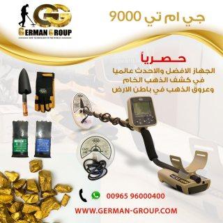 للبحث عن الذهب والمعادن مع الجهاز المطور | جي ام تي 9000