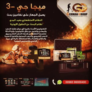 لكشف الذهب والفضة جهاز ميجا جي3 فى الجزائر