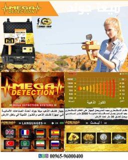 كاشف الذهب الخام فى الجزائر | جهاز ميغا جولد الالمانى