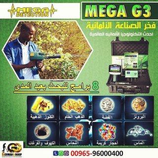 كاشف الذهب ميغا جي3 | جهاز كشف المعادن فى الجزائر 2020