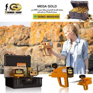 ميجا جولد للكشف عن الذهب الطبيعى فى الجزائر