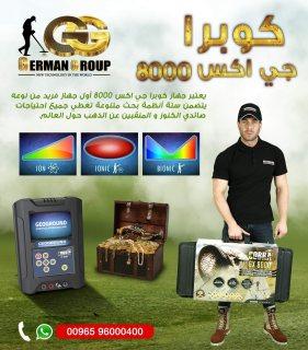 جهاز كوبرا جى اكس 8000 للبحث عن الذهب فى الجزائر