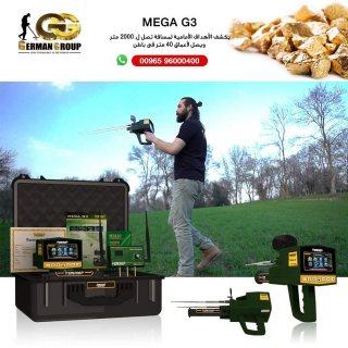ابحث عن المعادن والذهب فى الجزائر | جهاز ميجا جي3