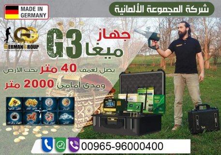 لاكتشاف المعادن الثمينة والذهب فى الجزائر - جهاز ميجا جي3