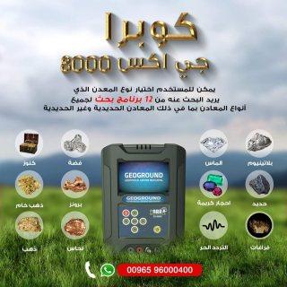 كاشف الكنوز فى الجزائر - جهاز كشف الذهب كوبرا 8000