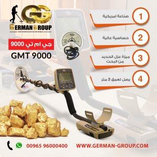 متميز لاكتشاف الذهب الخام فى الجزائر - جهاز جي ام تي 9000