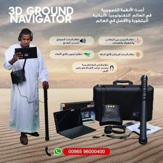 جهاز جراوند نافيجيتور القوى فى الجزائر لكشف الذهب