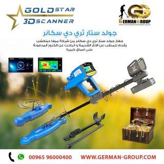 gold star جهاز كشف الذهب والمعادن الاحدث فى الجزائر