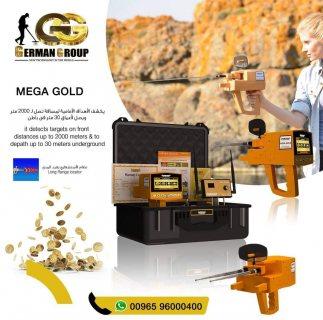 للكشف عن الذهب الخام فى الجزائر - جهاز ميجا جولد