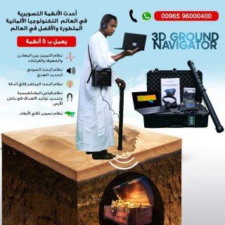 المستكشف فى الجزائر | جهاز جراوند نافيجيتور | لكشف الذهب