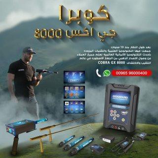 جهاز الكشف عن الذهب والاحجار الكريمة فى الجزائر | كوبرا 8000