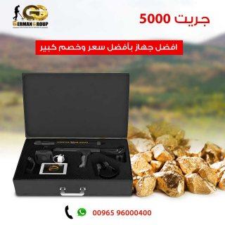 لكشف المعادن الثمينة والذهب فى الجزائر | جريت 5000