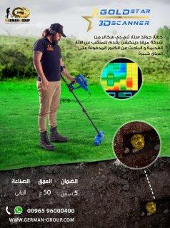 جهاز جولد ستار سكانر فى الجزائر لكشف الذهب