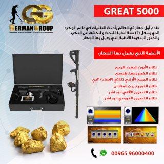 اكتشاف المعادن النفيسة فى الجزائر | جهاز جريت 5000