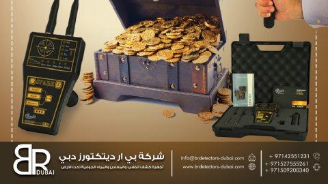 جهاز كشف الذهب في الجزائر / سبارك