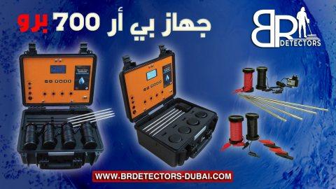 جهاز كشف المياه الجوفية BR 700 PRO تحديد عمق الماء