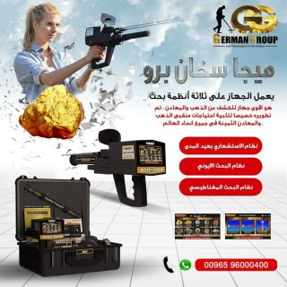للبحث عن الذهب والمعادن فى الجزائر | جهاز ميغا سكان برو