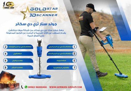 جهاز البحث عن الذهب فى الجزائر | جهاز جولد ستار
