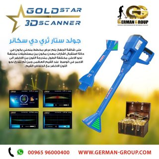 بحث عن الذهب والمعادن فى الجزائر | جهاز جولد ستار