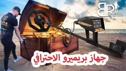 جهاز كشف الذهب في الجزائر - بريميرو الافضل عالميا