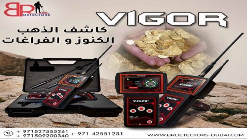 احدث جهاز كشف الذهب في الجزائر / VIGOR فيغور