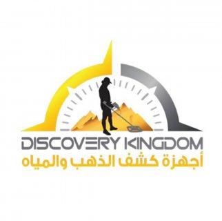 شركة Discovery Kingdom  لبيع اجهزة التنقيب عن الذهب و المياه