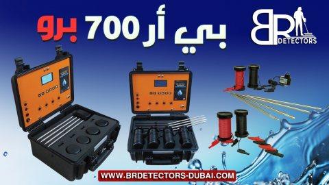 جهاز كشف المياه الجوفية بي ار 700 برو - تحديد العمق والنوع الكثافة