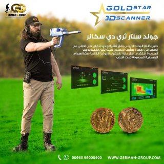 نقب عن الذهب جهاز جولد ستار فى الجزائر