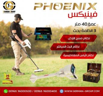 فينيكس phoenix فى الجزائر لكشف الذهب