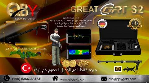 اجهزة كشف الذهب GREAT2S  الالماني الان في تركيا 00905366363134 توصيل