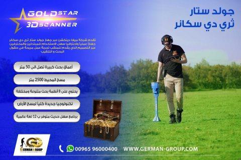 جولد ستار سكانر | الكشف عن الذهب | فى الجزائر