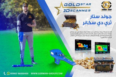 البحث عن الكنوز والذهب فى الجزائر | جهاز جولد ستار