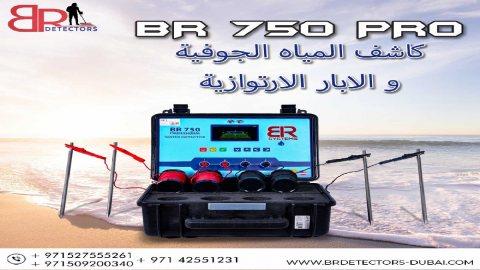 جهاز التنقيب عن المياه الجوفية لعمق 1000 متر