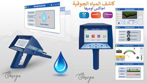 جهاز كشف المياه الجوفية تحت الارض المتطور اوميغا OMEGA