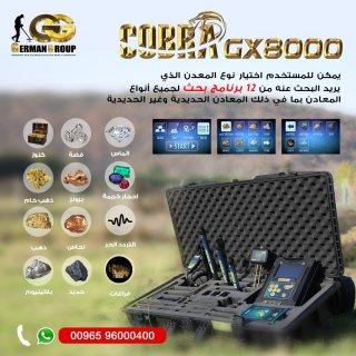 للكشف عن الذهب والمعادن فى الجزائر -كوبرا 8000