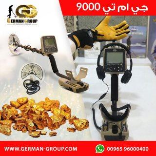 الكشف عن الذهب الخام فى الجزائر جهاز جي ام تي 9000