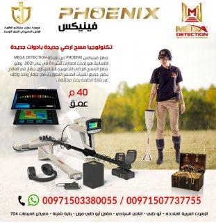 اجهزة كشف الذهب في سوق واد كنيس الجزائر 00971507737755