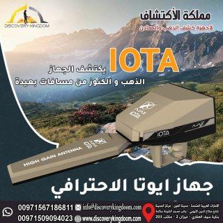 IOTA / الجهاز الامريكي للبحث عن الذهب و الفضة و الكنوز