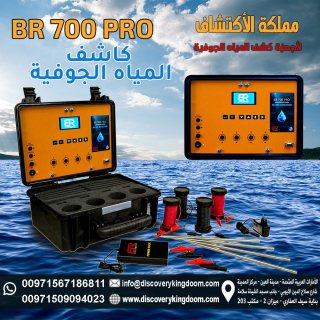 الجهاز الافضل للبحث عن المياه الجوفية و الابار _ BR700pro