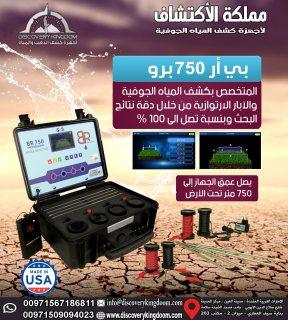 جهاز التنقيب عن المياه الجوفية - BR750