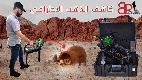 اجهزة كشف الذهب في القاهرة رويال انالايزر برو