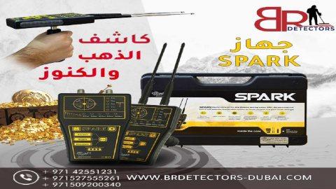 اجهزة كشف الذهب في الرياض سبارك spark