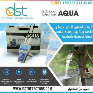 ألة كشف وتحديد مواقع المياه والابار الجوفية تحت الارض اكوا aqua