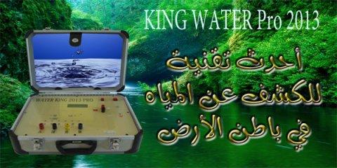 جهاز 2013 KING WATER Pro  لكشف المياه الجوفية وتحديد عمقها