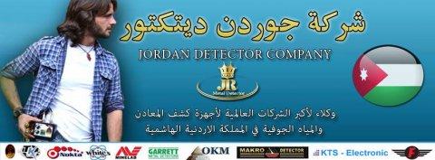 اجهزة كشف الذهب - www.JordanDetector.com