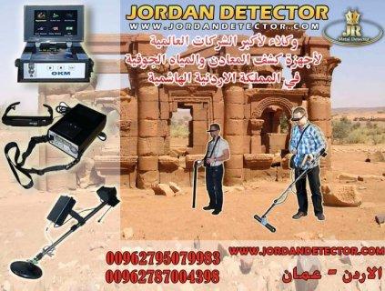 جديد ابرز اجهزة كشف الذهب - www.JordanDetector.com