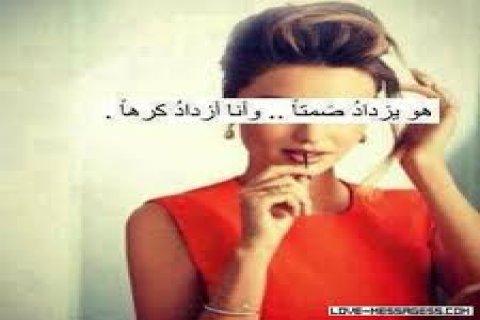 ارغب بزوج سعودي معه تصريح زواج