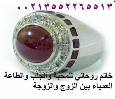 بيع خواتم روحانية للمحبة والجلب وطاعة الزوج لزوجته ولقضاء جميع ا